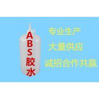 生产批发亚克力溶胶剂 ABS溶胶剂 PC溶胶剂