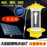 太阳能锂电池杀虫灯 YH-TYNLD-1