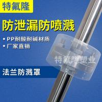 PVC法兰防飞溅保护套 硬质塑料法兰保护套