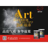 数码彩 来宾忻城 水性环保无味优质艺术墙漆