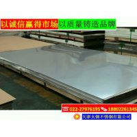 Sales of 316L stainless steel plate of TISCO