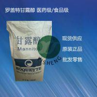 广州现货优势供应罗盖特食品级甘露醇