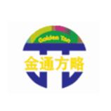 深圳市金通方略科技发展有限公司