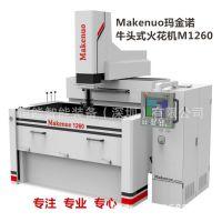 供应:玛金诺火花机镜面加工机CNC-EDM1260 电火花成型机