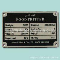 供应机械设备标牌 丝印铝标牌 铝牌铭牌制作
