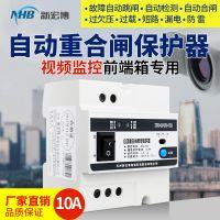 新宏博 单相自动重合闸用电保护器 XHB-APS/2-10Ai 漏电保护器 15年诚信企业