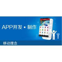 山东APP开发商——环球软件专业定制手机商城APP