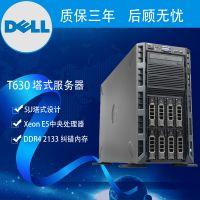 戴尔(DELL)PowerEdge T630 塔式服务器主机 至强E5-2600V4系列