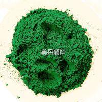 广东美丹公司供应巴斯夫有机颜料黄相绿原装进口D8730酞青绿