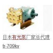 日本Arimitsu有光工业增压泵TR-709KVR