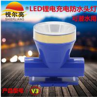 视尔亮V3大功率锂电充电防水头灯 强光远射500米
