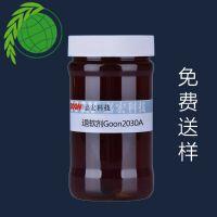 高浓退软剂Goon2030A 棉织物回修前剥除 不影响色光