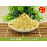 纯香鸡粉 J-95886 香曼食品 咸味香精香料 咸味调味品 调味料 粉末香辛料