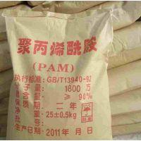 广东东莞批发销售聚丙稀酰胺(PAM)絮凝剂 北方化工 分子量 900万 1200万 1500万