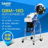 GBM-16D坡口机 捷瑞特自动平板坡口机