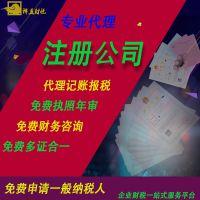 深圳注册公司 代理记账报税 工商注册 财务咨询 代办营业执照