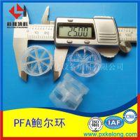 PFA材质鲍尔环填料生产厂家