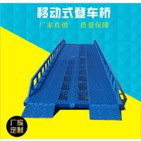 供应辽宁 移动式登车桥 叉车过桥 月台卸货平台10吨