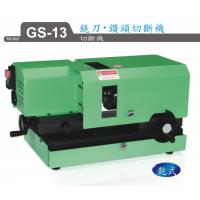 供应 台湾 铣刀钻头切断机GS-13 耐用 效率