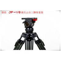 厂家直销 捷拍 JP-v8液压云台三脚架套装