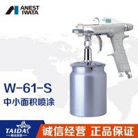 日本岩田手动喷枪W-61-S木器家具油漆喷枪 下壶式手动喷漆枪