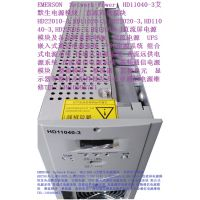 EMERSON Network Power HD11040-3 艾默生直流屏电源模块
