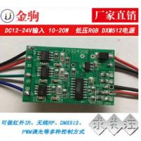 18W RGB DC12-24V DMX512电源 采用国际DMX512标准协议 RGB电源
