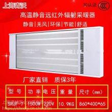 九源高温瑜伽房电热幕远红外辐射采暖器SRJF-7厂家直销