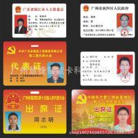 哈尔滨工作证厂家制作IC工作证 ID人像卡 相片卡 工作证厂商直销