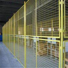 车间隔离栅 车间护栏网 黄色防护栏