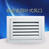 广东德普龙防雨通风铝合金百叶窗易安装厂家供应
