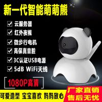 无线摄像头 wifi手机远程网络360度全景智能家用高清夜视监控器