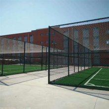青岛球场围网 体育场围网施工 羽毛球场围栏