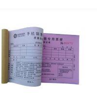 三联收款收据厂家,绍兴收据印刷,绍兴收款收据制作