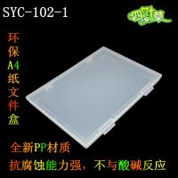 厂家直销塑料盒可定制 pp长方形透明塑胶盒A4纸盒文件盒样品盒 修改 本产品支持七天无理由退货