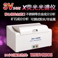 3V仪器rohs卤素环保检测荧光光谱仪重金属检测光谱仪镀层测试铝合金分析仪厂家直销