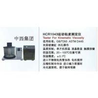中西(LQS促销)运动粘度测定仪 型号:HC99-HCR1043 库号:M16845