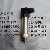 赫斯曼接头压力变送器/扩散硅小巧型压力变送器