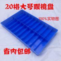 厂价直销兰色塑料分格箱 内分20格塑料胶盘 全新料分格塑料箱