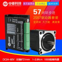 中菱2S57闭环步进驱动器24V~60V配电机套装带编码器套装2.8N.m低噪音高平稳性激光机打标机