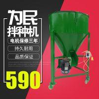 为民炊事商用饲料搅拌机 小麦拌种机 玉米水稻拌种机 种子包衣机