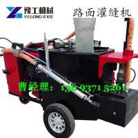 供应小型路面灌缝机型号 沥青路面灌缝机厂家