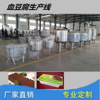 血豆腐设备,血豆腐生产线