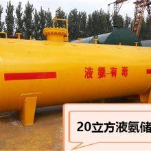 大庆市10立方液氨储罐|菏锅150立方液氨储罐厂家