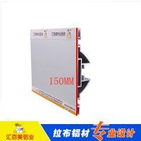 广州汇百美150mm加厚款双面卡布灯箱铝型材 立式广告牌灯箱型材定制