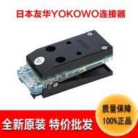 电子元器件YOKOWO测试夹子CCSE-030M-31精密耐用高频连接器软排线