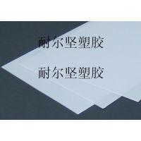 进口abs板-丙烯腈abs板=1-5毫米abs薄板=耐热abs板=白色abs板零切加工