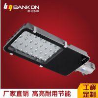 新款百光照明节能LED道路照明 30W40W公路铝材户外灯具 LED路灯品质款