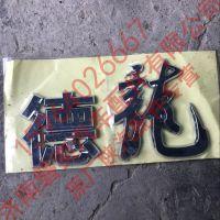 陕汽重卡 德龙 H3000 新M3000 原厂德龙字标 X3000德龙标牌 正宗陕汽原厂厂家