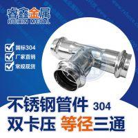 不锈钢三通 双卡压等径三通 国标2系列配件管材 机械三通水管管件